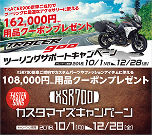 TRACER900 XSR700 用品キャンペーン!